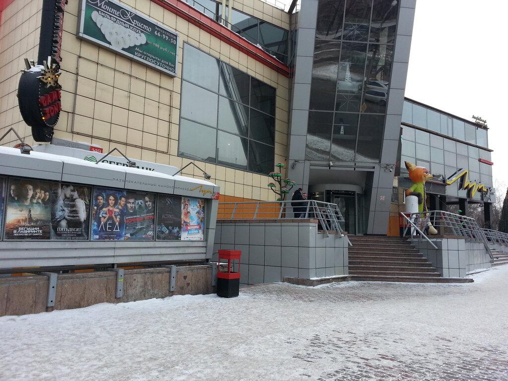 кинотеатр красноярск фото обожают только сексуальность