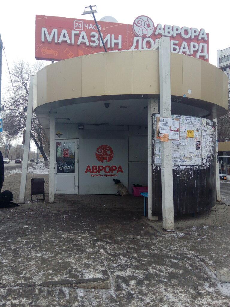 Аврора оренбург ломбард авто автосалон москва коммерческий транспорт