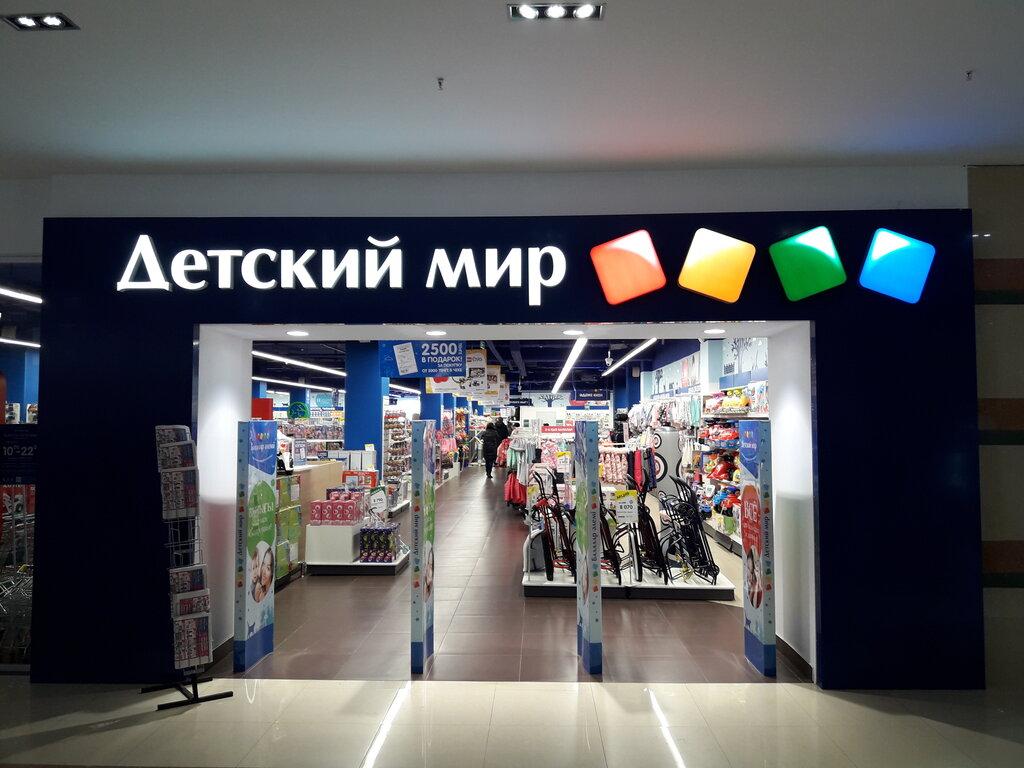 Магазин Детский Мир Уральск