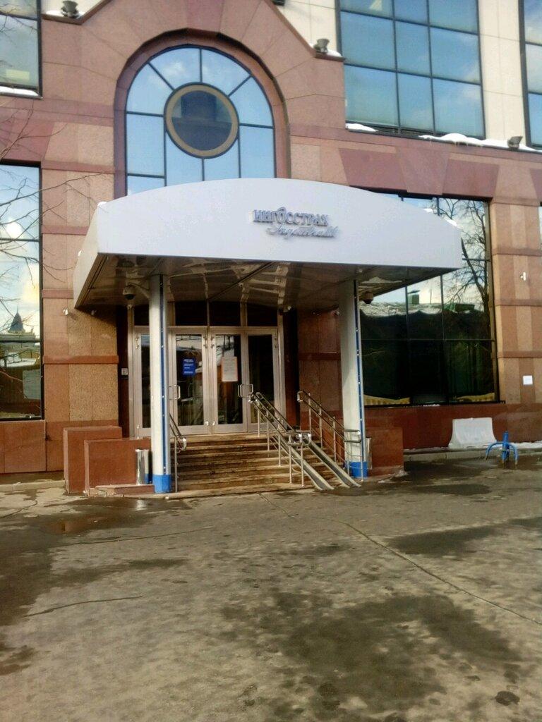страховая компания — Ингосстрах-М — Москва, фото №1