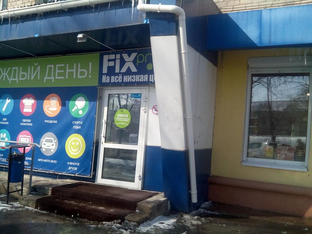Fix price хабаровск i am special because