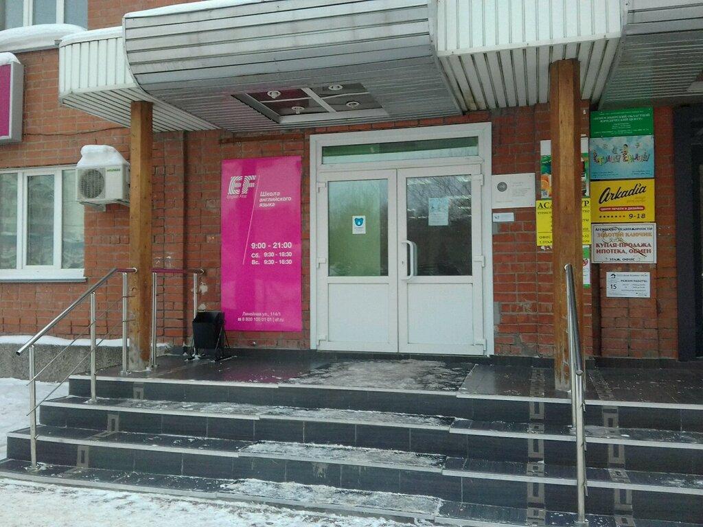 курсы иностранных языков — EF English First — Новосибирск, фото №1
