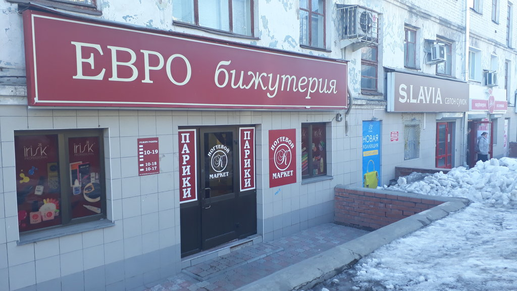 858db0f7122 магазин бижутерии — Магазин Катрин — Киров
