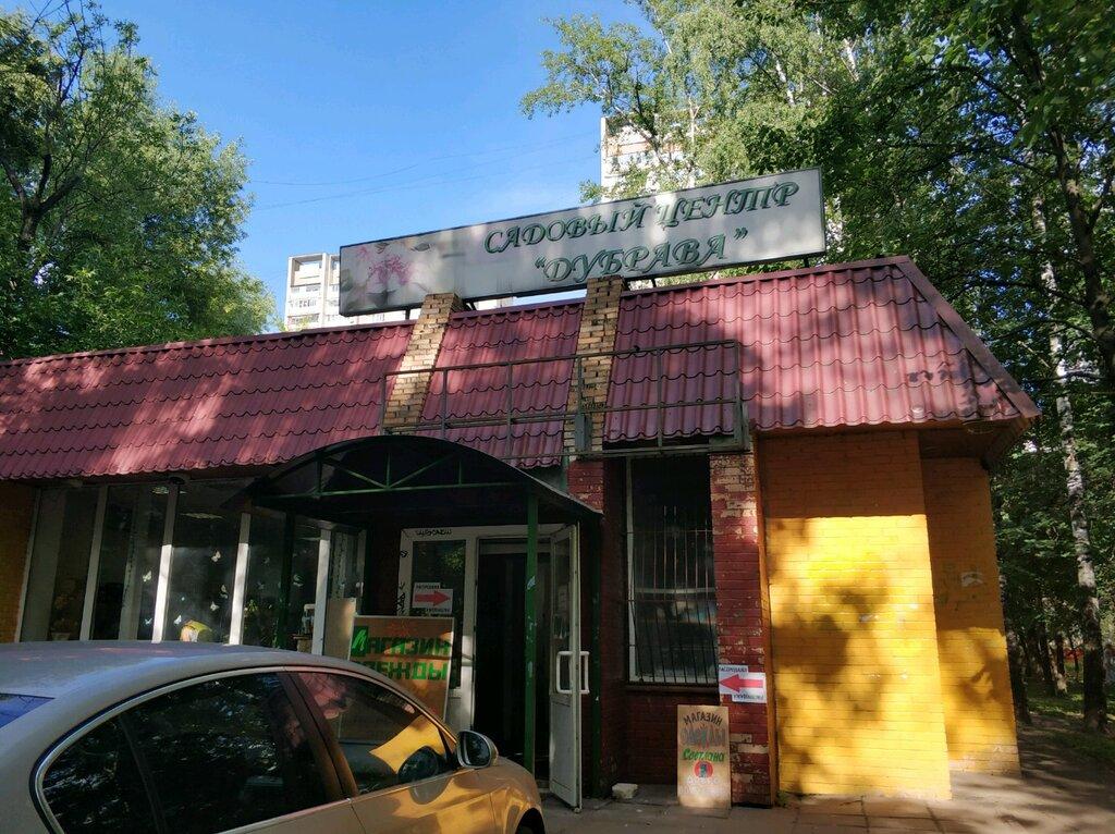 Дубрава Садовый Центр Интернет Магазин