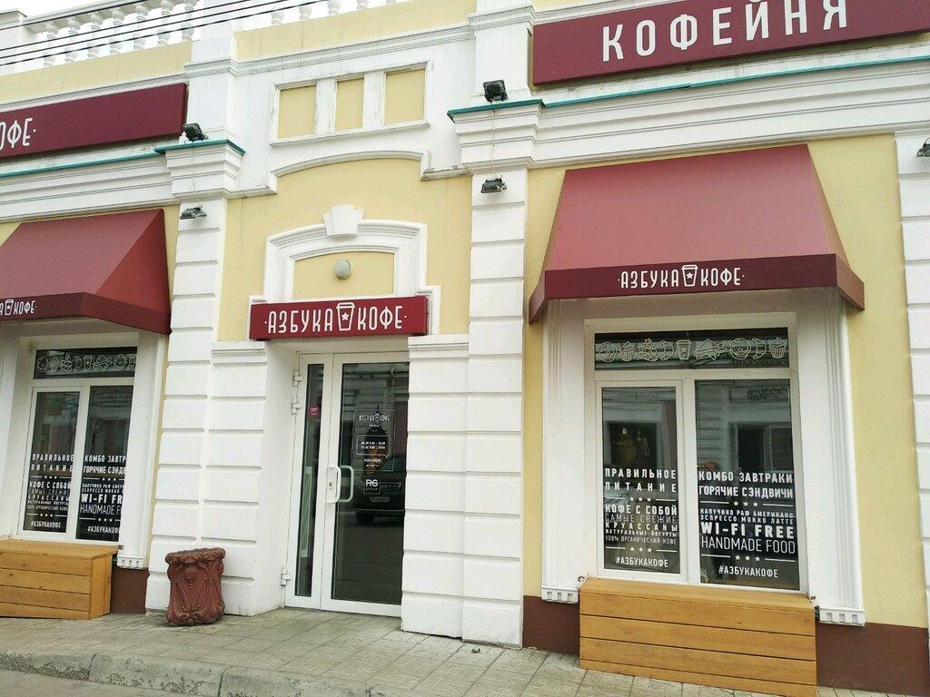 coffee shop — Azbuka kofe — Omsk, photo 2