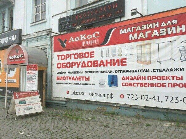 торговое оборудование — ЛоКос — Челябинск, фото №3