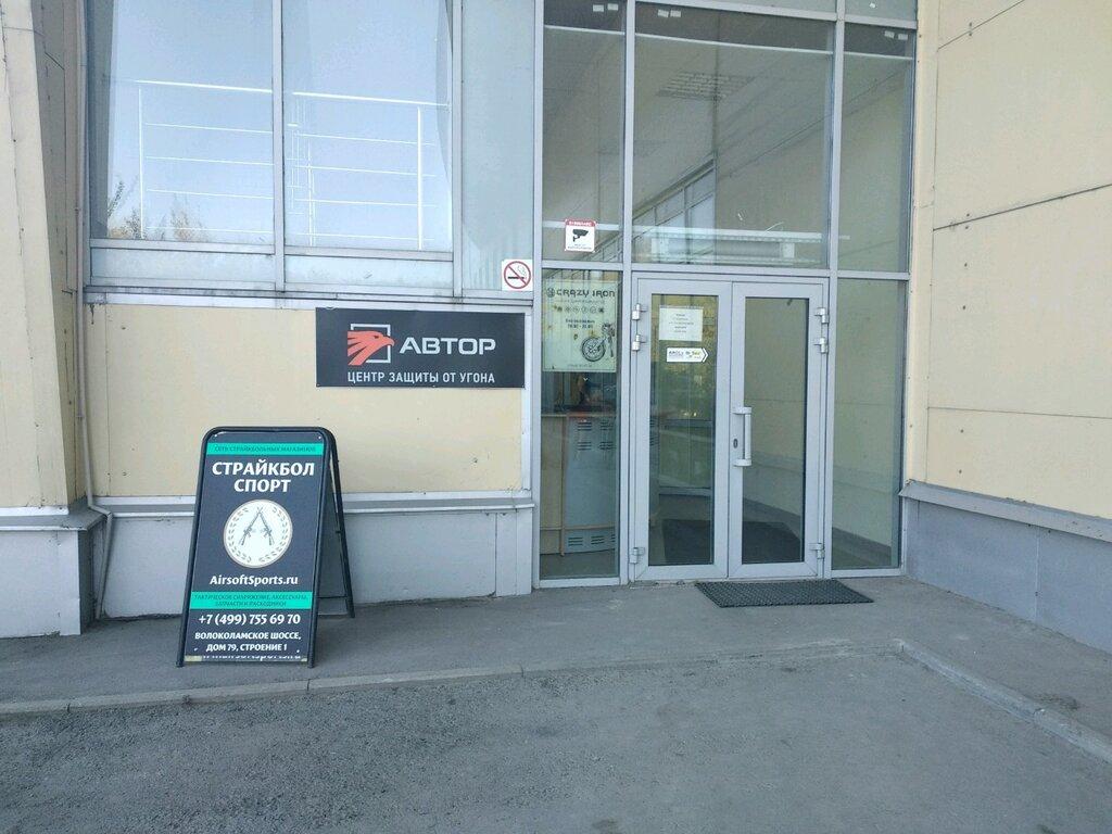 спортивный инвентарь и оборудование — 6 ММ — Москва, фото №1
