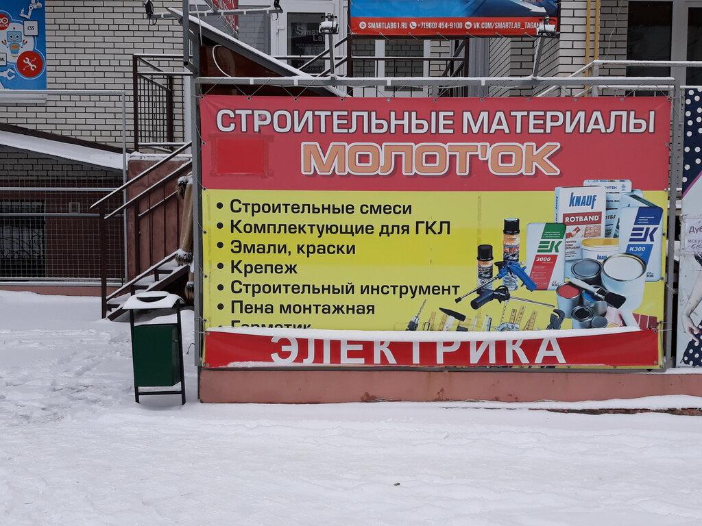 верхней реклама строительного магазина фото нужно для кадрирования