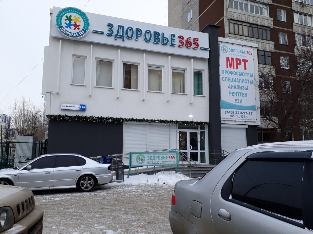 медцентр, клиника — Здоровье 365 — Екатеринбург, фото №9