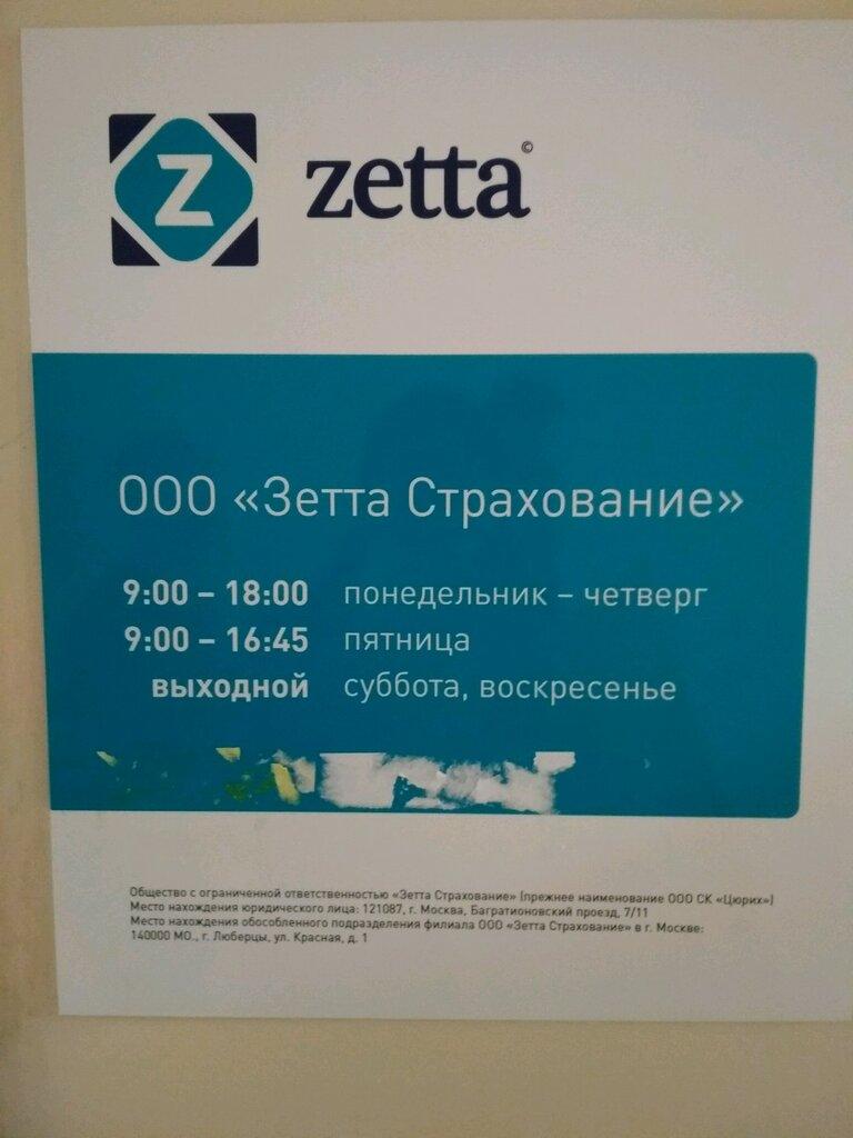 Страховая компания зетта москва официальный сайт сайты для нефтяных компаний