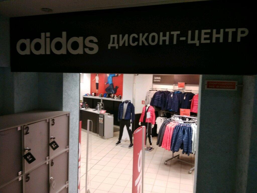 ad6068d52 Adidas - спортивная одежда и обувь, Саратов — отзывы и фото — Яндекс ...