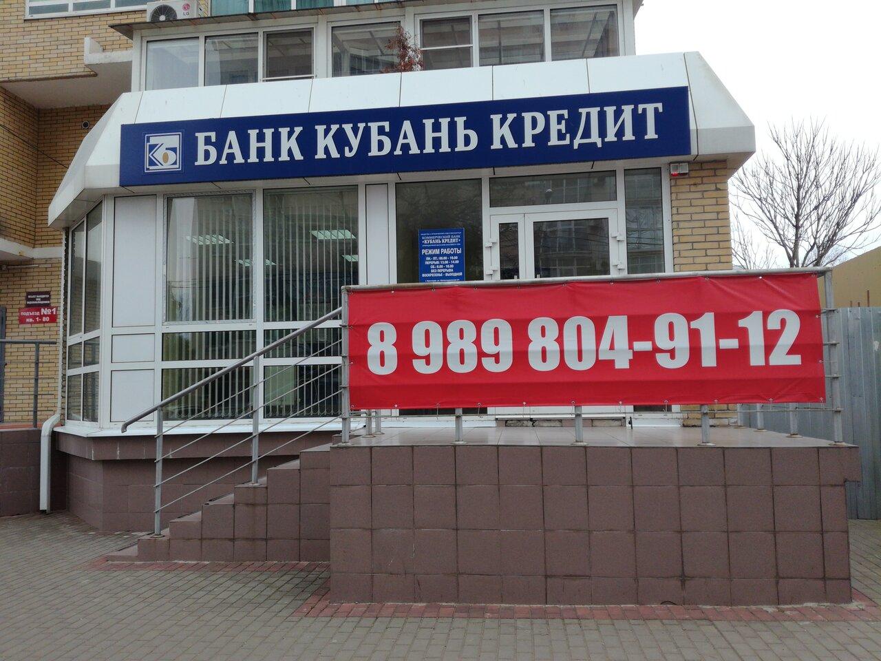 какие банки выдают кредит под залог