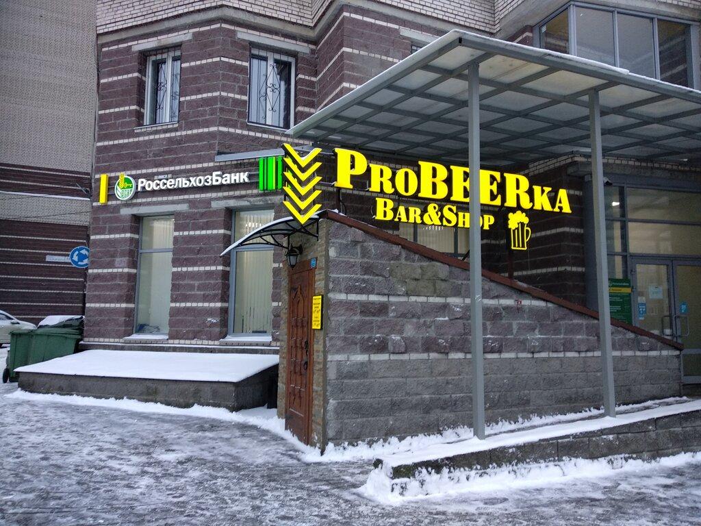 pub, bar — ProBEERka — Saint Petersburg, фото №1