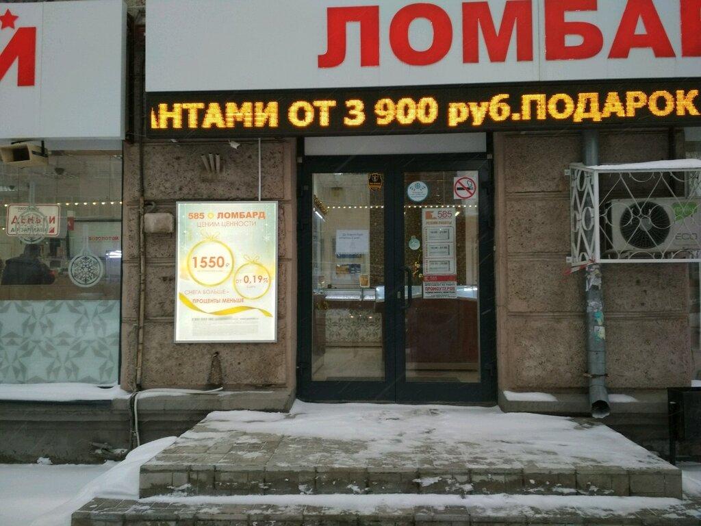 585 иркутск ломбард часы работы часа новгород квт стоимость нижний