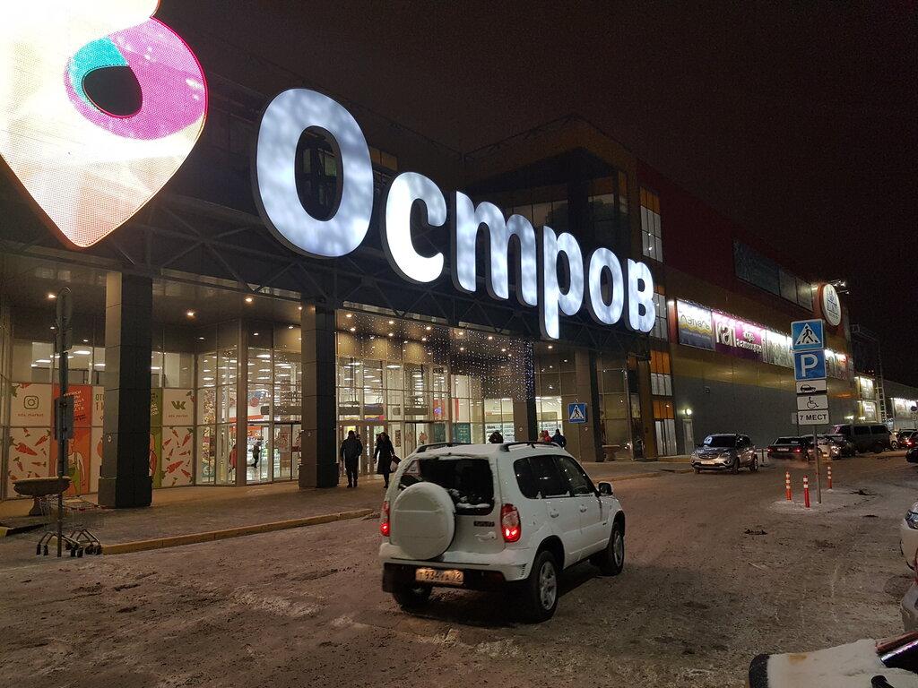 shopping mall — Torgovo-razvlekatelny tsentr Ostrov — Tyumen, photo 1