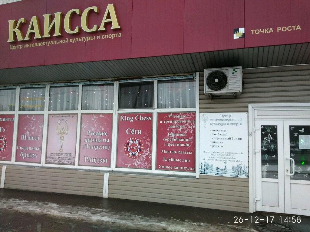 дополнительное образование — Центр интеллектуальной культуры и спорта — Москва, фото №2