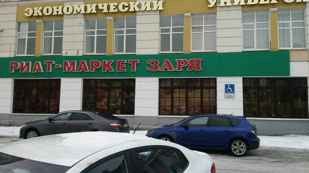 Магазин Риат Иваново Официальный Сайт
