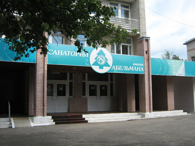 Слпу Санаторий им. Абельмана