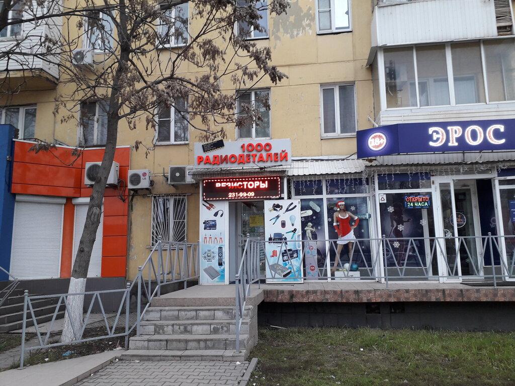 Магазин 1000 Радиодеталей В Ростове На Дону