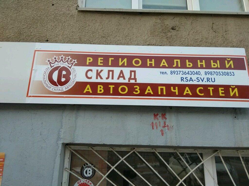 Интернет Магазин На Свободе Уфа