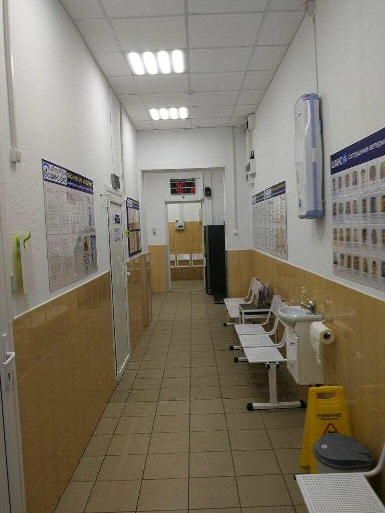 ветеринарная лаборатория — Шанс Био — Москва, фото №2