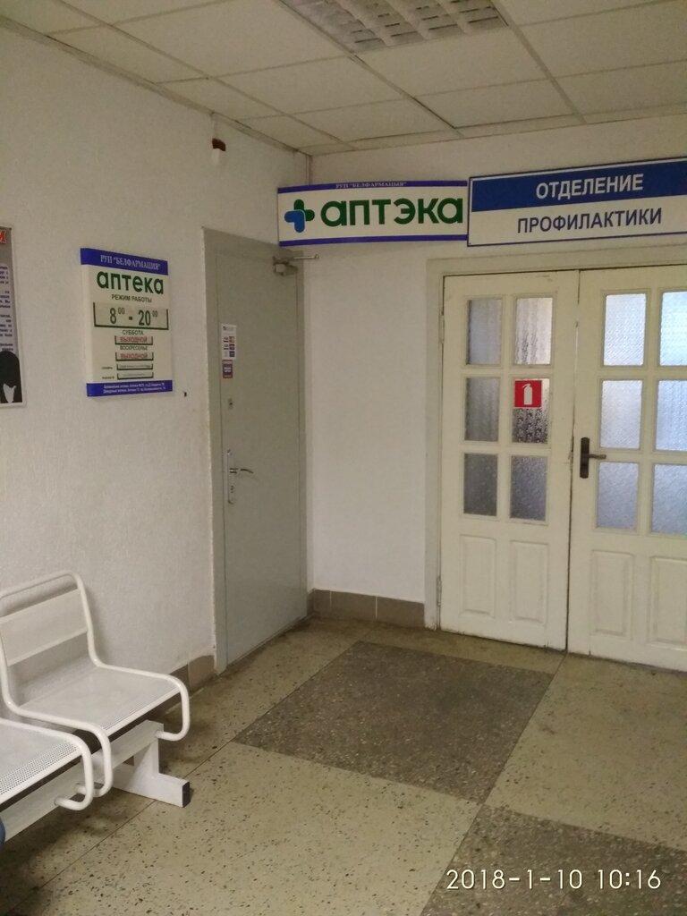 аптека — Белфармация аптека № 79 четвертой категории — Минск, фото №2