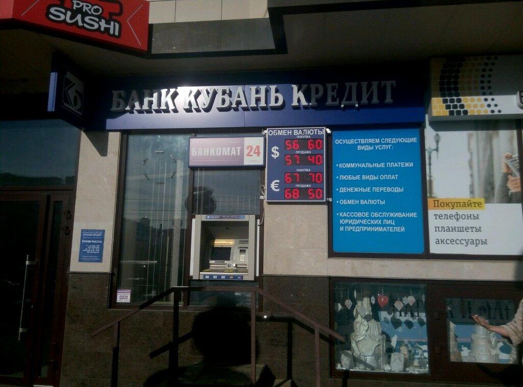 Ооо банк кубань кредит