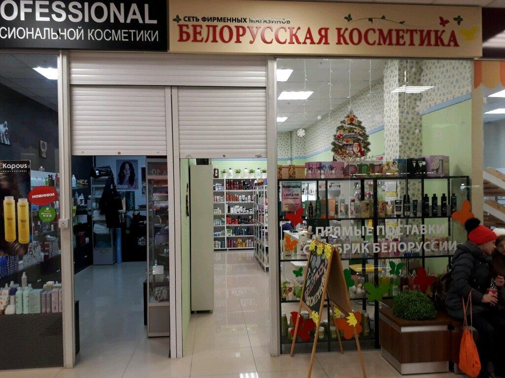 Белорусская косметика в ростове на дону где купить купить в москве косметику теана