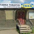 Иkea18 доставка в Воткинск, Услуги дизайнеров в Удмуртской Республике