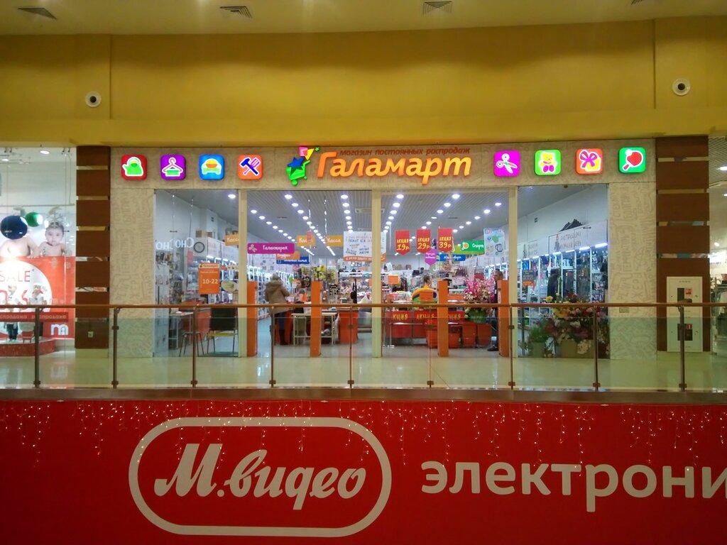 товары для дома — Галамарт — Сургут, фото №1