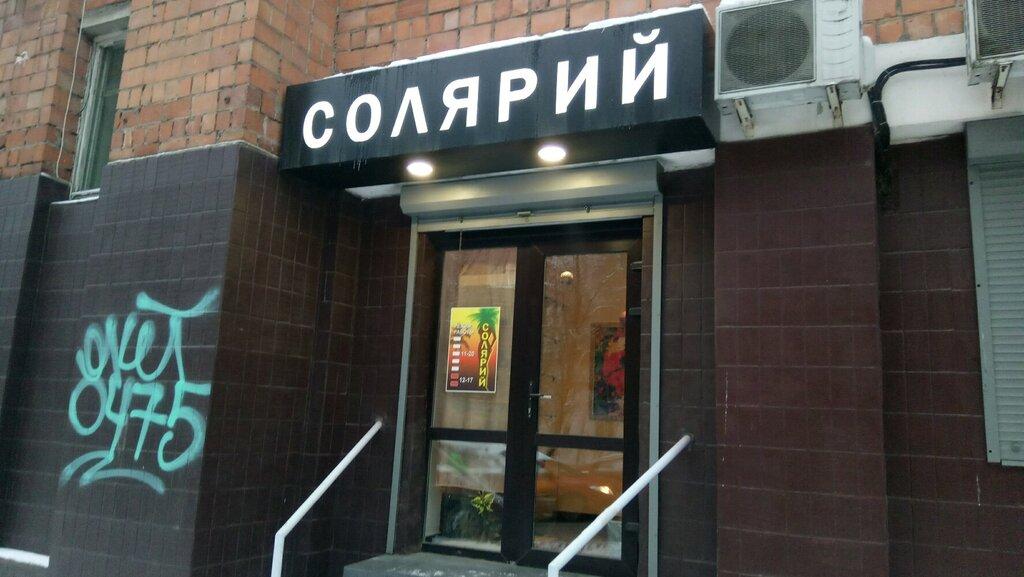 Солярий акции нижний новгород