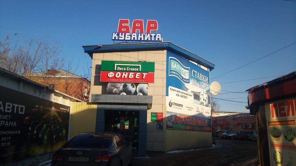 лига конторы ставок букмекерские омск