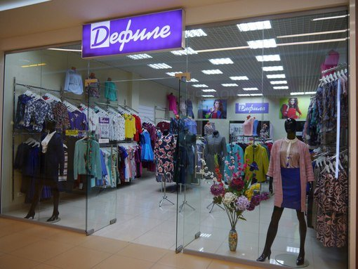 f829ff30855 магазин одежды — Магазин женской одежды и аксессуаров Дефиле — Кондопога