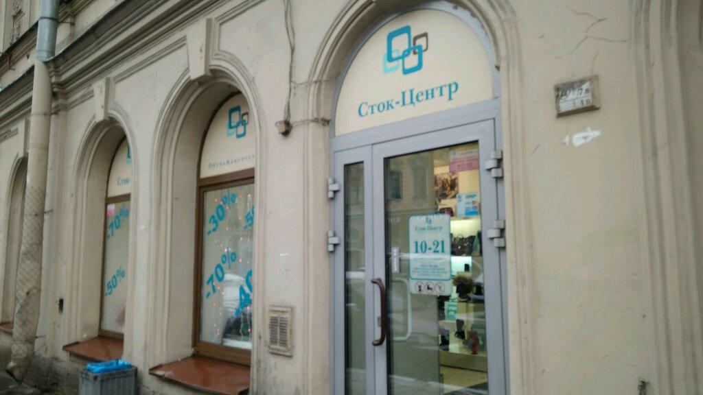 7140b54b Сток-Центр - магазин обуви, метро Владимирская, Санкт-Петербург ...