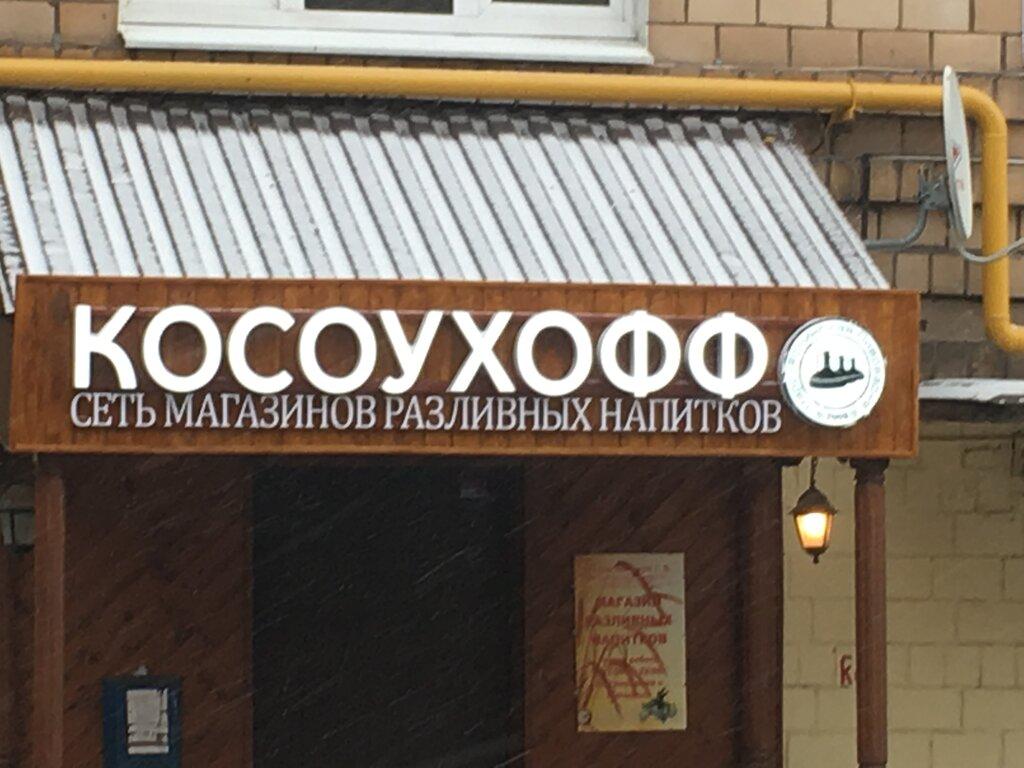 магазин пива — Магазин пива Косоухофф — Москва, фото №2
