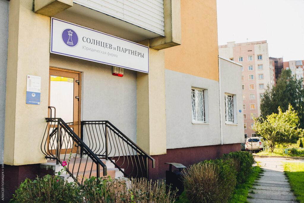 юридические услуги — Солнцев и партнёры — Калининград, фото №1