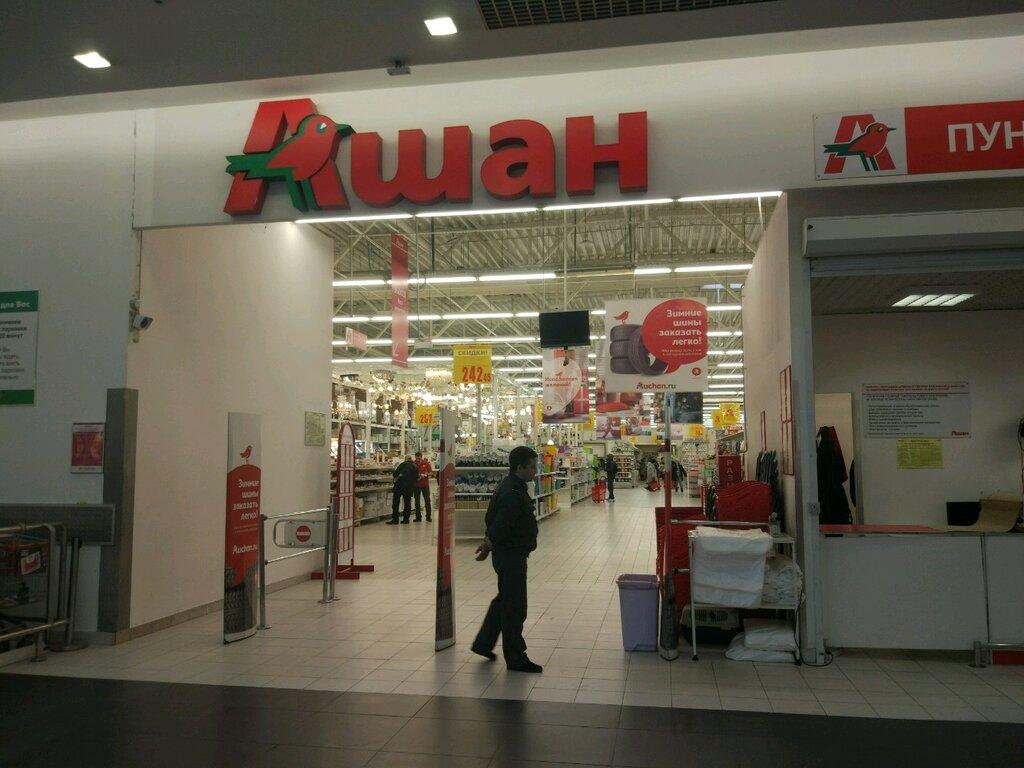 продуктовый гипермаркет — Ашан — Москва, фото №1