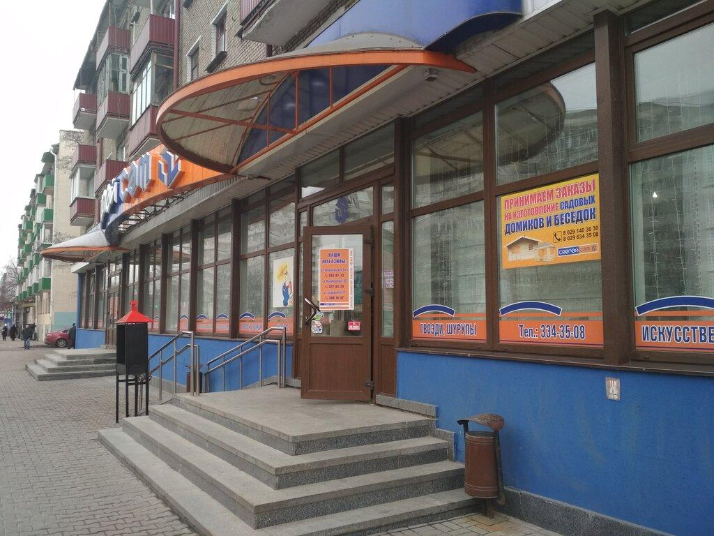 строительный магазин — Сделай сам — Минск, фото №1