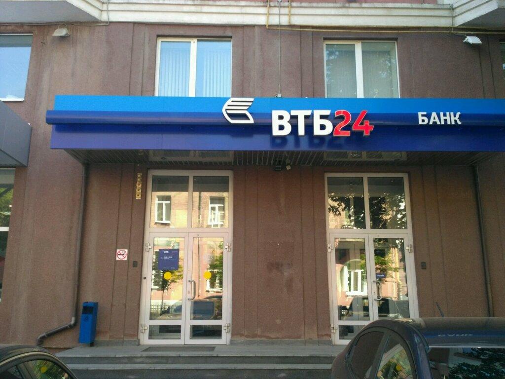 банк втб в саратове адреса отделений и филиалов