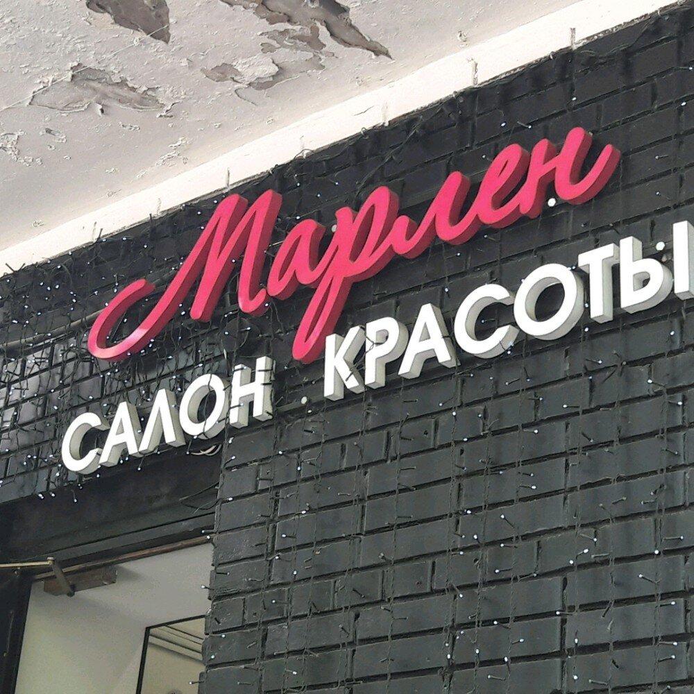 салон красоты — Марлен — Москва, фото №1