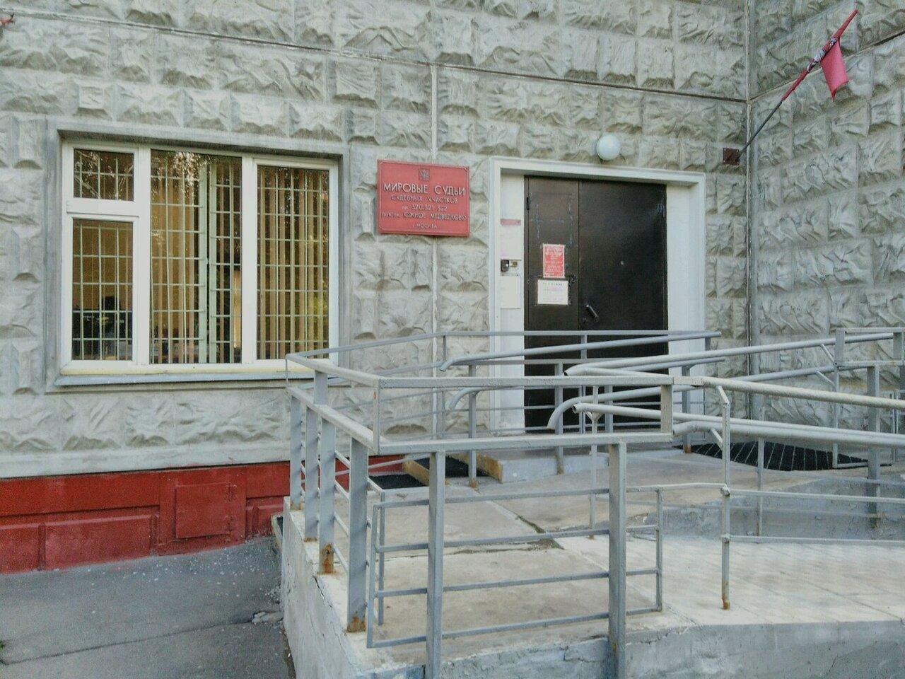361 судебный участок москва