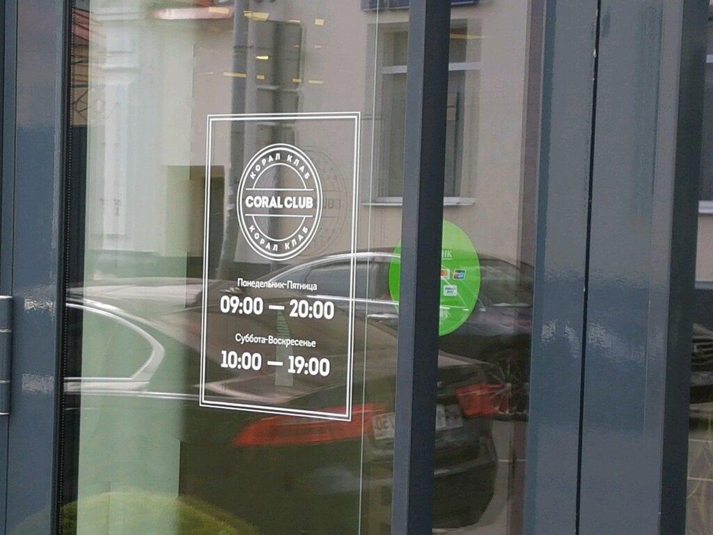 корал клуб официальный москва адрес