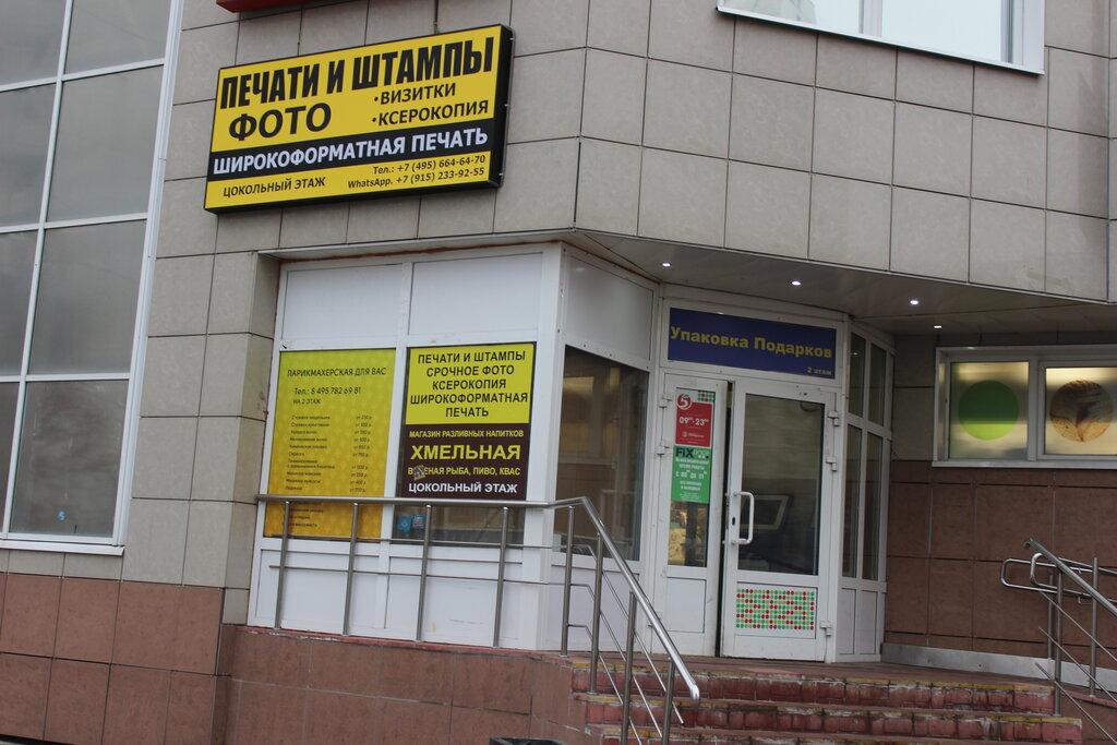 изготовление печатей и штампов — АРСиКО — Москва, фото №1