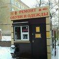 Ремонт одежды и обуви, Ремонт одежды в Новочеркасске