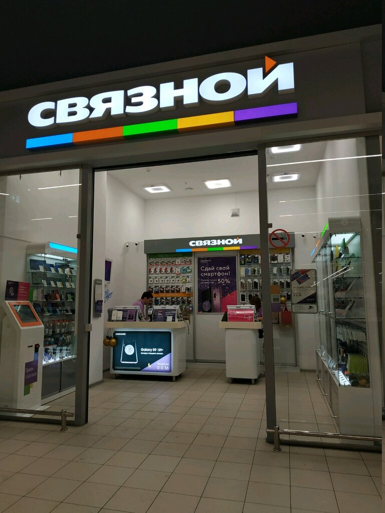 Магазин Связной Рядом Со Мной