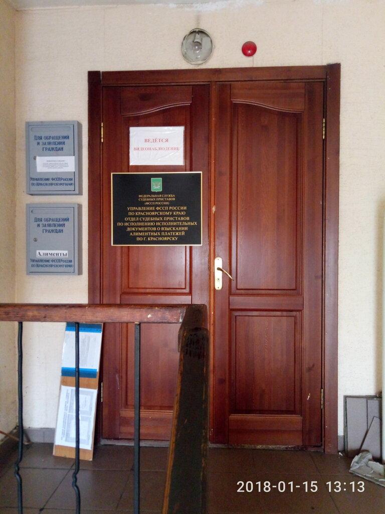 осп по исполнению исполнительных документов о взыскании алиментов