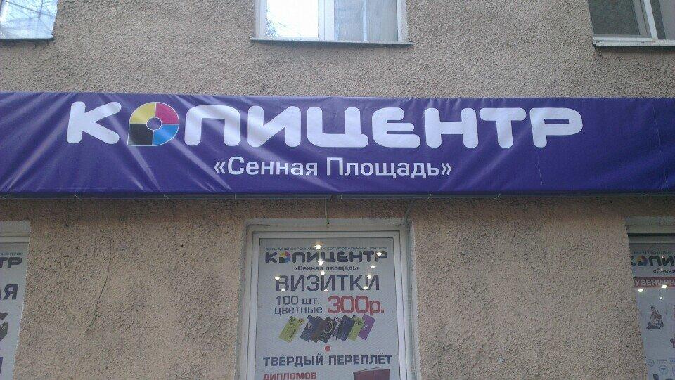 копировальный центр — OQ Копицентр — Санкт-Петербург, фото №1