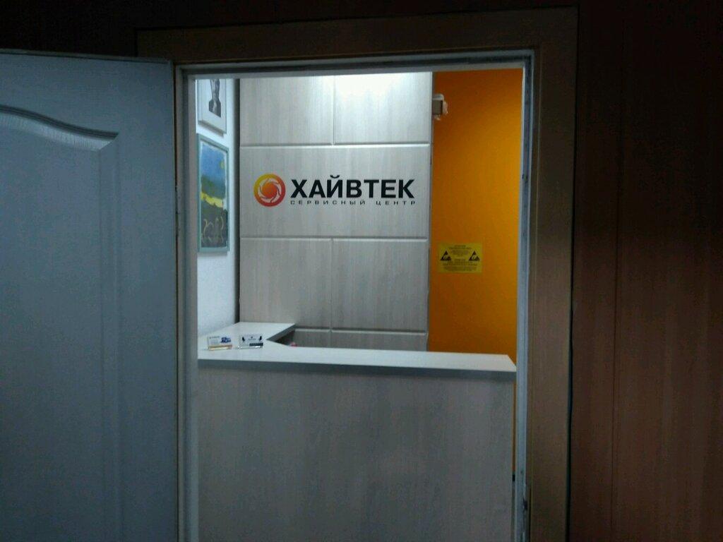 компьютерный ремонт и услуги — Хайвтек — Белгород, фото №3
