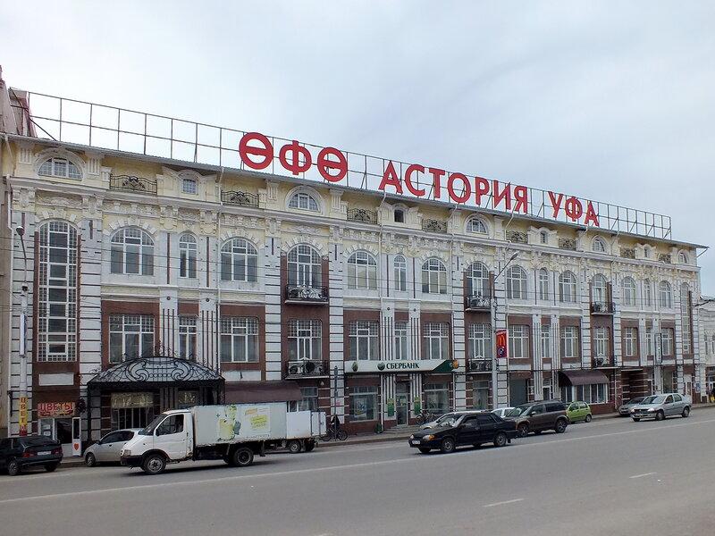 Уфа-Астория