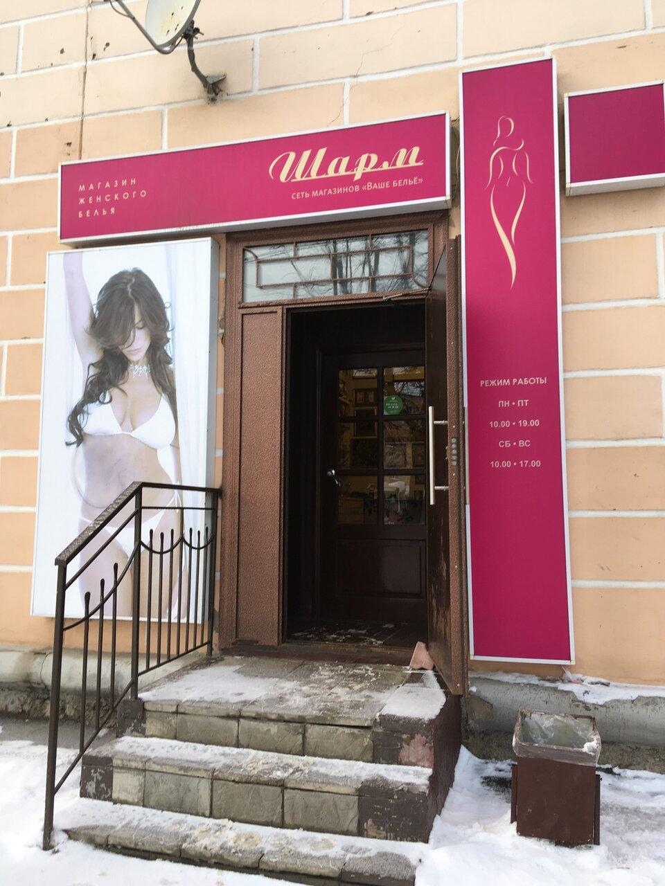 женский магазин нижнего белья кострома